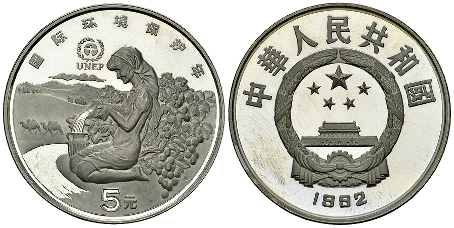 China AR 5 Yuan 1992, UNEP